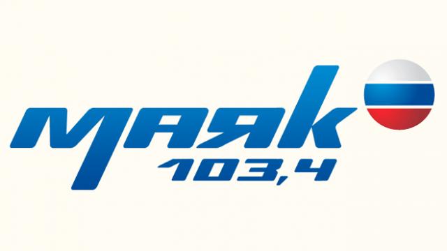 11 августа, с 14 до 15  в прямом эфире радиостанции «Маяк»