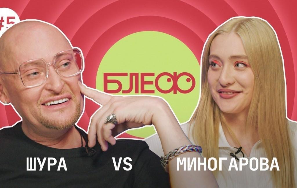 БЛЕФ #5 ШУРА vs. МИНОГАРОВА